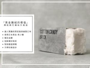 黑金鵝絨棉花糖價值
